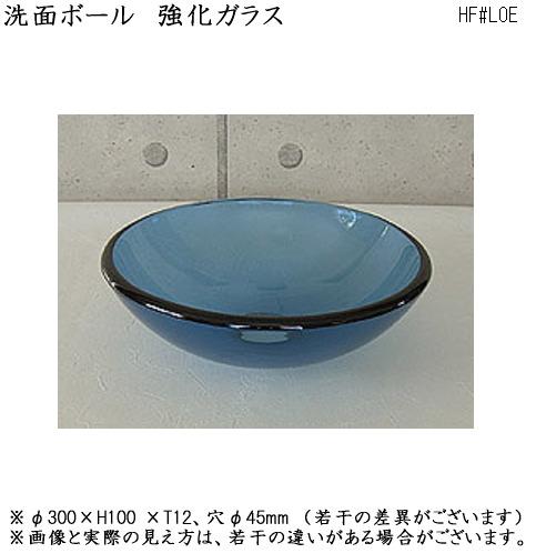 画像1: 洗面ボウル(小サイズ) 強化ガラス #L0E (1)