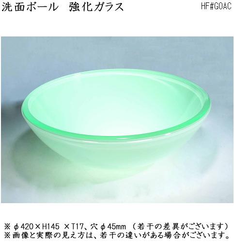 画像1: 洗面ボウル 強化ガラス #G0AC (1)