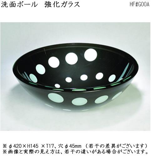 画像1: 洗面ボウル 強化ガラス #G00A (1)