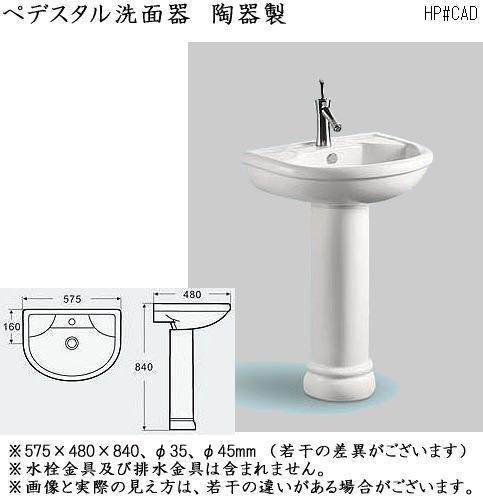画像1: ペデスタル洗面器 陶器製 #CAD (1)