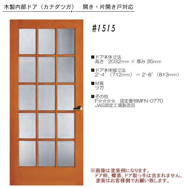 画像1: 木製内部ドア (カナダツガ) #1515 (1)