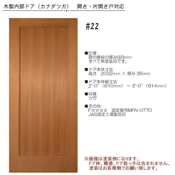 画像1: 木製内部ドア (カナダツガ) #22 (1)