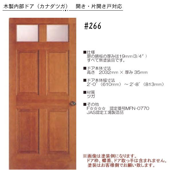 画像1: 木製内部ドア (カナダツガ) #266 (1)