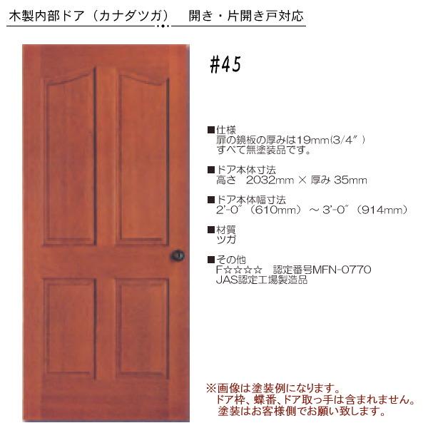 画像1: 木製内部ドア (カナダツガ) #45 (1)