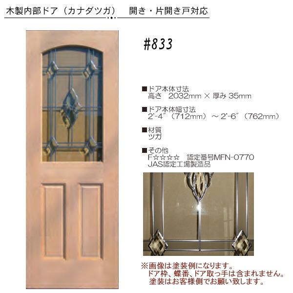 画像1: 木製内部ドア (カナダツガ) #833 (1)