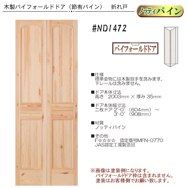 画像1: 木製折れ戸 (節有パイン) #ND1472 (1)