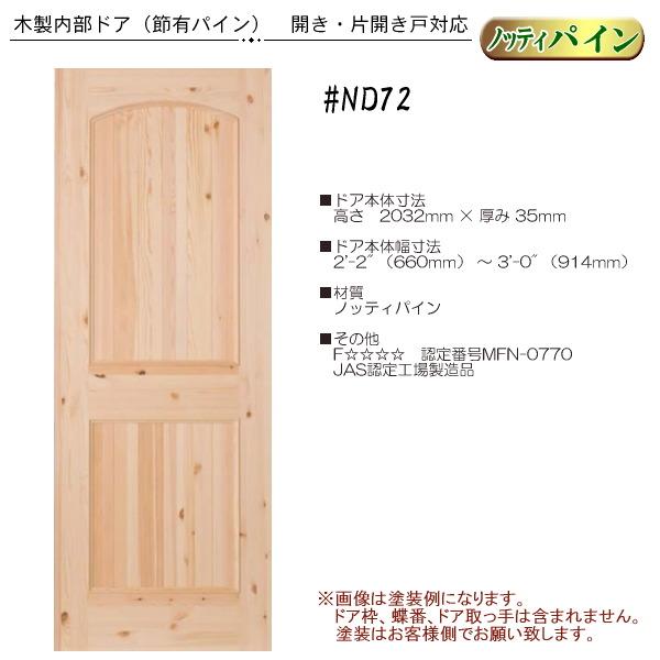 画像1: 木製内部ドア (節有パイン) #ND72 (1)
