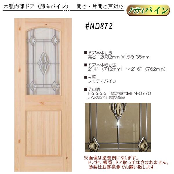 画像1: 木製内部ドア (節有パイン) #ND872 (1)