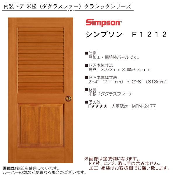 画像1: 木製米松 室内ドア F1212 (1)