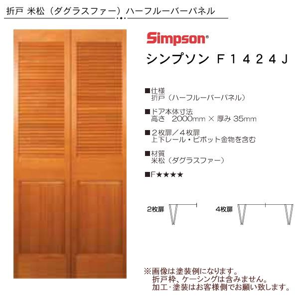 画像1: 木製米松 折戸 F1424J (1)