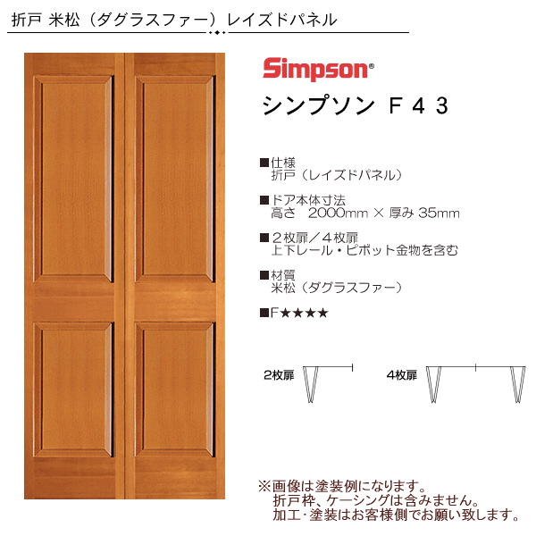 画像1: 木製米松 折戸 F43 (1)
