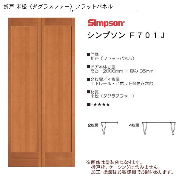 画像1: 木製米松 折戸 F701J (1)