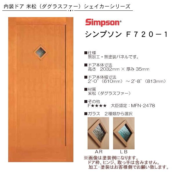 画像1: 木製米松 室内ドア F720-1 (1)