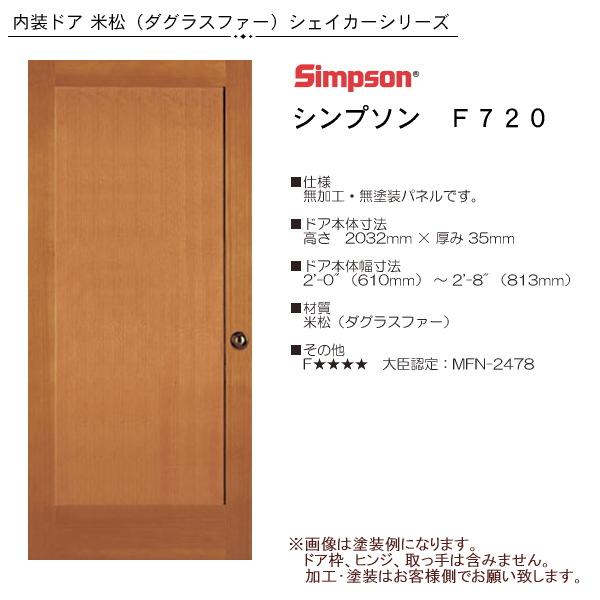 画像1: 木製米松 室内ドア F720 (1)
