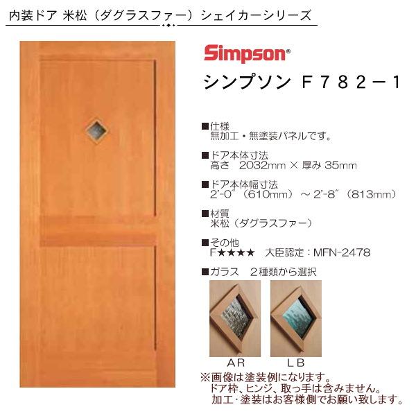 画像1: 木製米松 室内ドア F782-1 (1)
