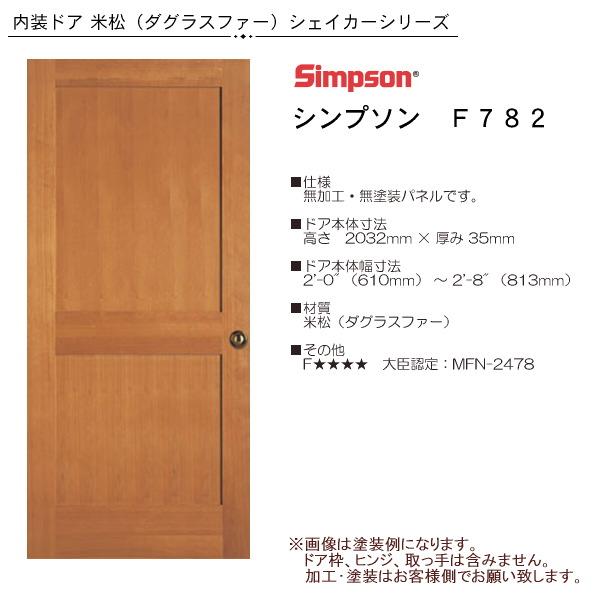 画像1: 木製米松 室内ドア F782 (1)