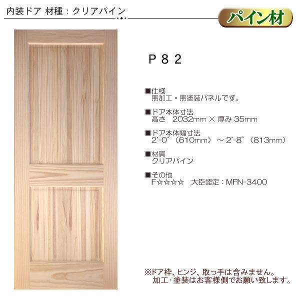 画像1: 木製パイン 室内ドア P82 (1)