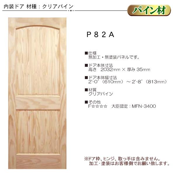画像1: 木製パイン 室内ドア P82A (1)