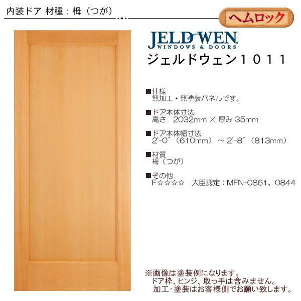 画像1: 木製ヘムロック 室内ドア #1011 (1)