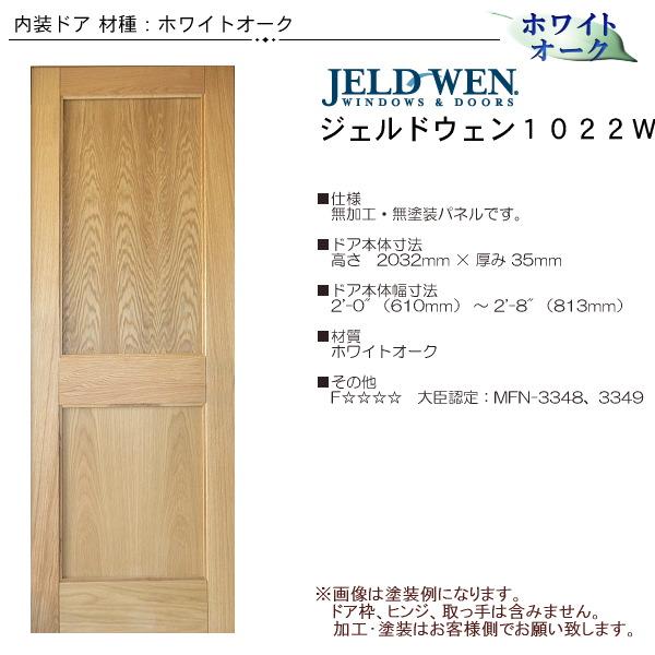 画像1: 木製ホワイトオーク 室内ドア #1022W (1)