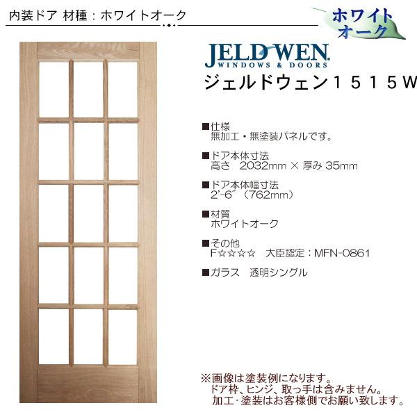 画像1: 木製ホワイトオーク 室内ドア #1515W (1)