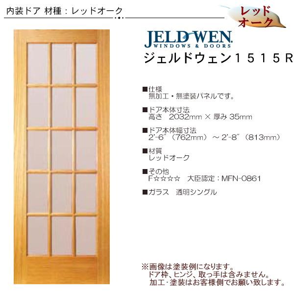 画像1: 木製レッドオーク 室内ドア #1515R (1)