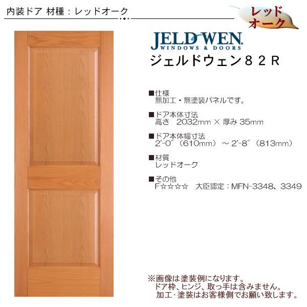 画像1: 木製レッドオーク 室内ドア #82R (1)