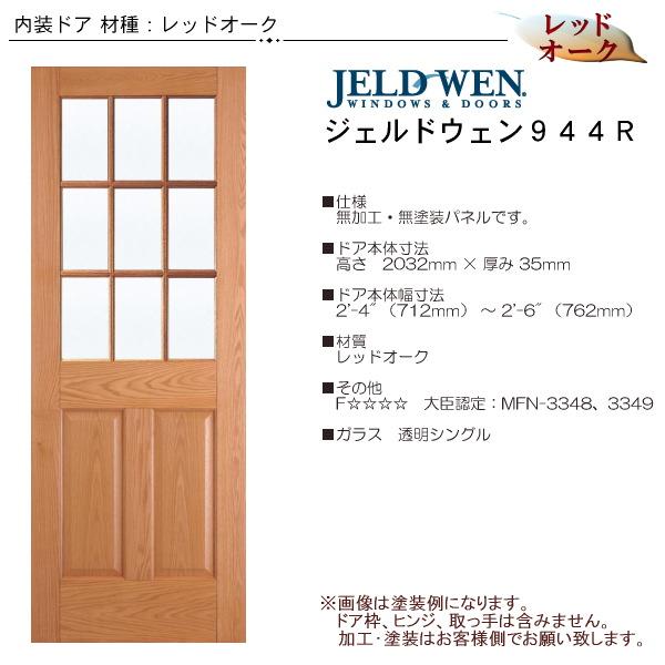 画像1: 木製レッドオーク 室内ガラスドア #944R (1)