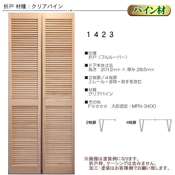 画像1: 木製パイン 折戸 #1423 (1)