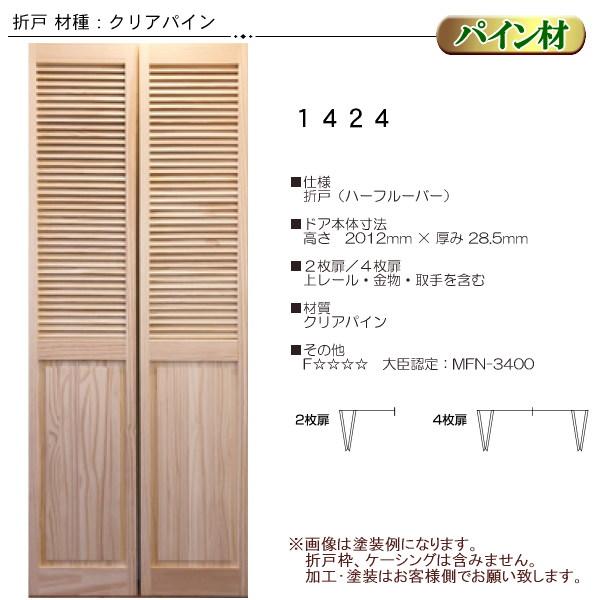 画像1: 木製パイン 折戸 #1424 (1)