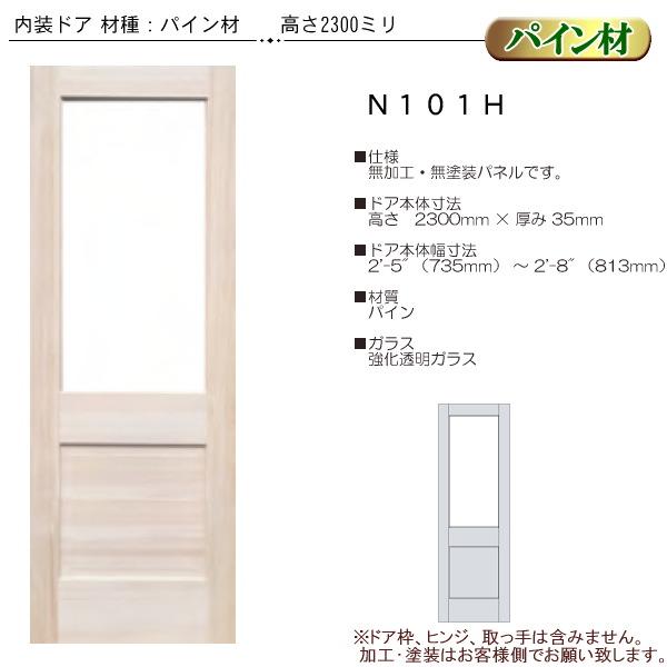 画像1: 【本州宛送料無料】 木製パイン 室内ドア N101H 高さ2300mm(ハイドア) (1)