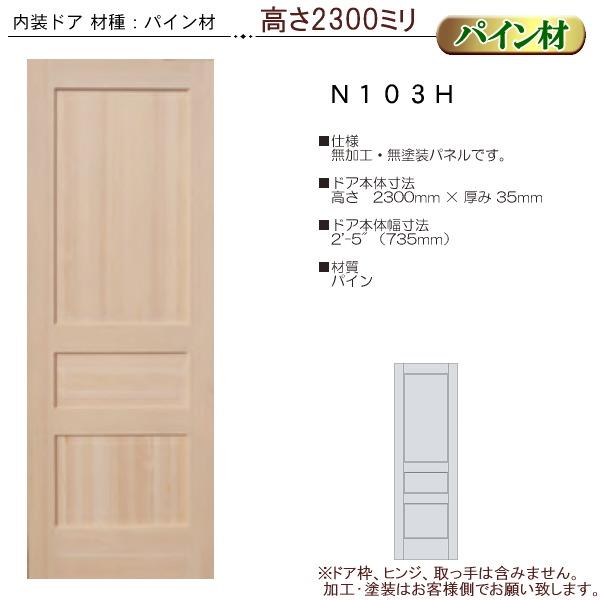 画像1: 【本州宛送料無料】 木製パイン 室内ドア N103H 高さ2300mm(ハイドア) (1)