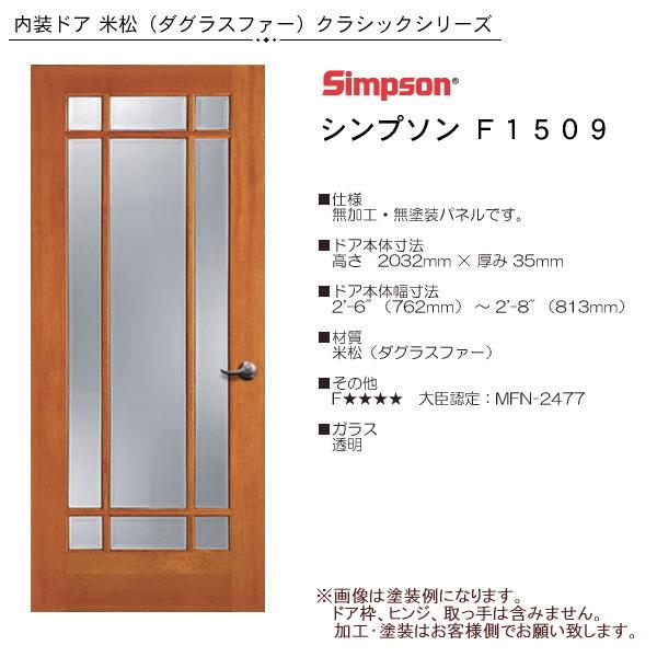 画像1: 木製米松 室内ドア F1509 (1)
