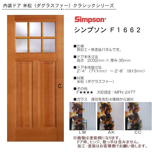 画像1: 木製米松 室内ドア F1662 (1)