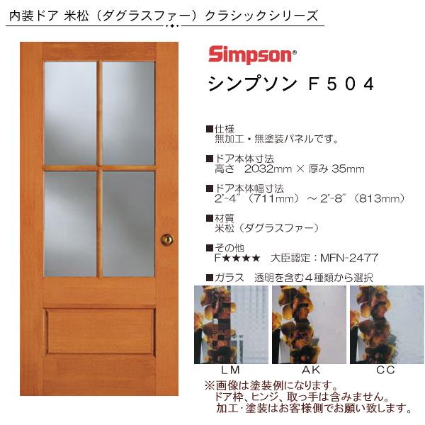 画像1: 木製米松 室内ドア F504 (1)