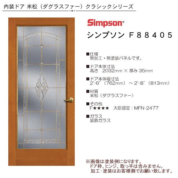 画像1: 木製米松 室内ドア F88405 (1)