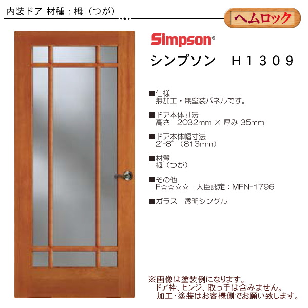 画像1: 木製ヘムロック 室内ドア H1309 (1)