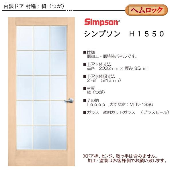 画像1: 木製ヘムロック 室内ドア H1550 (1)