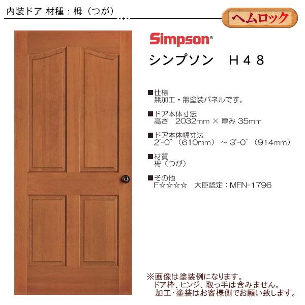 画像1: 木製ヘムロック 室内ドア H48 (1)