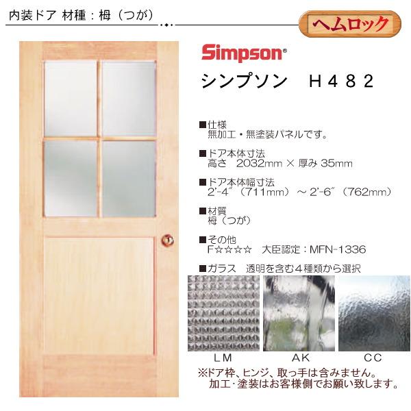 画像1: 木製ヘムロック 室内ドア H482 (1)