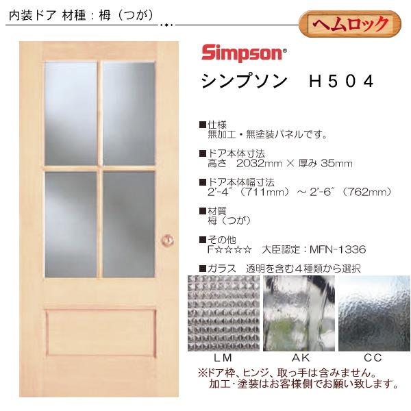 画像1: 木製ヘムロック 室内ドア H504 (1)