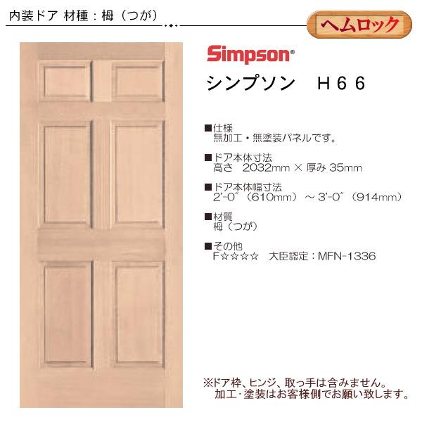 画像1: 木製ヘムロック 室内ドア H66 (1)