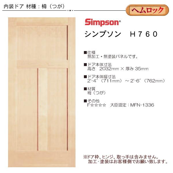 画像1: 木製ヘムロック 室内ドア H760 (1)