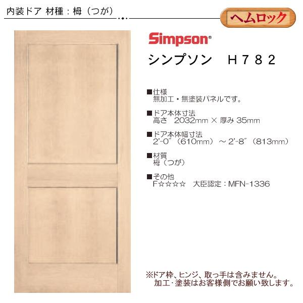 画像1: 木製ヘムロック 室内ドア H782 (1)