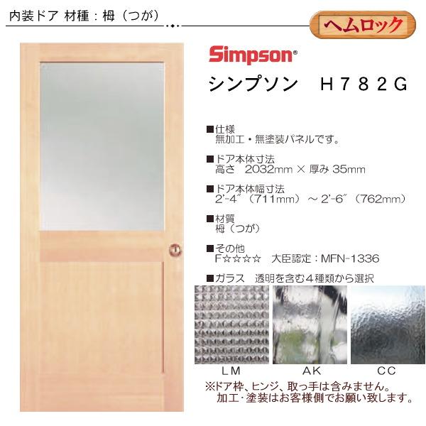 画像1: 木製ヘムロック 室内ドア H782G (1)