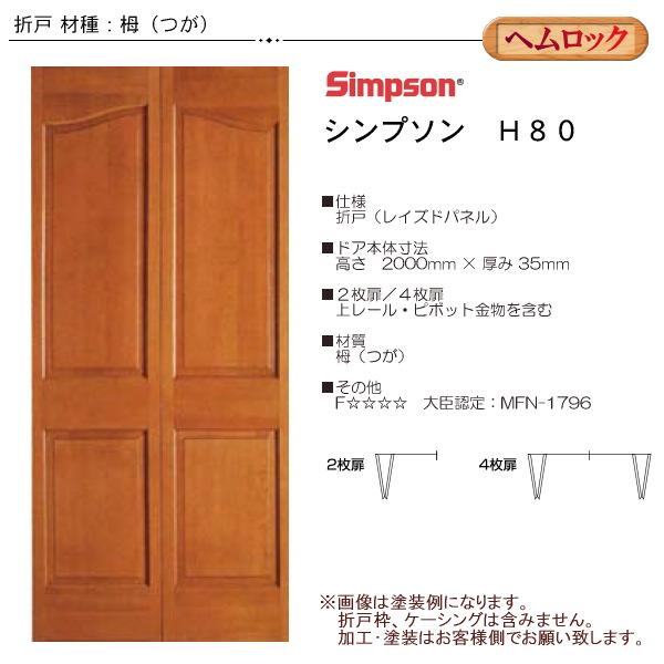画像1: 木製ヘムロック 折戸 H80 (1)