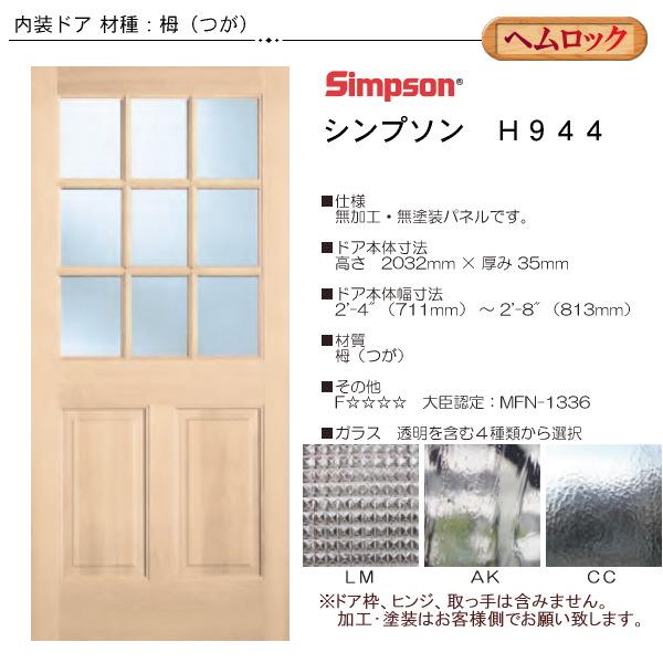 画像1: 木製ヘムロック 室内ドア H944 (1)