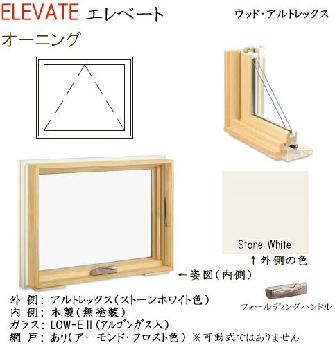 画像1: マーヴィン窓 エレベートシリーズ オーニング (1)