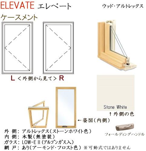 画像1: マーヴィン窓 エレベートシリーズ ケースメント (1)
