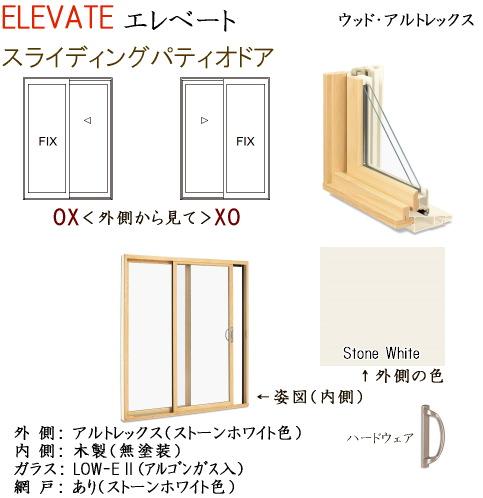 画像1: マーヴィン窓 エレベートシリーズ スライディングパティオドア (1)